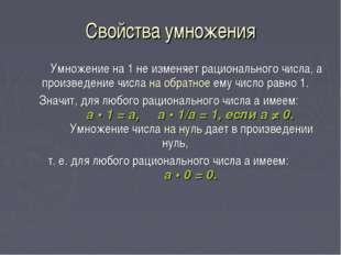 Свойства умножения  Умножение на 1 не изменяет рационального числа, а