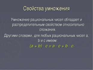 Свойства умножения Умножение рациональных чисел обладает и распределительным