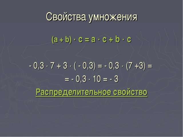 Свойства умножения (a + b)  c = a  c + b  c - 0,3  7 + 3  ( - 0,3) = - 0...