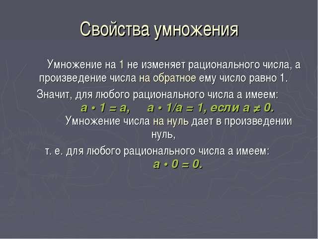 Свойства умножения  Умножение на 1 не изменяет рационального числа, а...