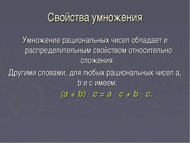Свойства умножения Умножение рациональных чисел обладает и распределительным...
