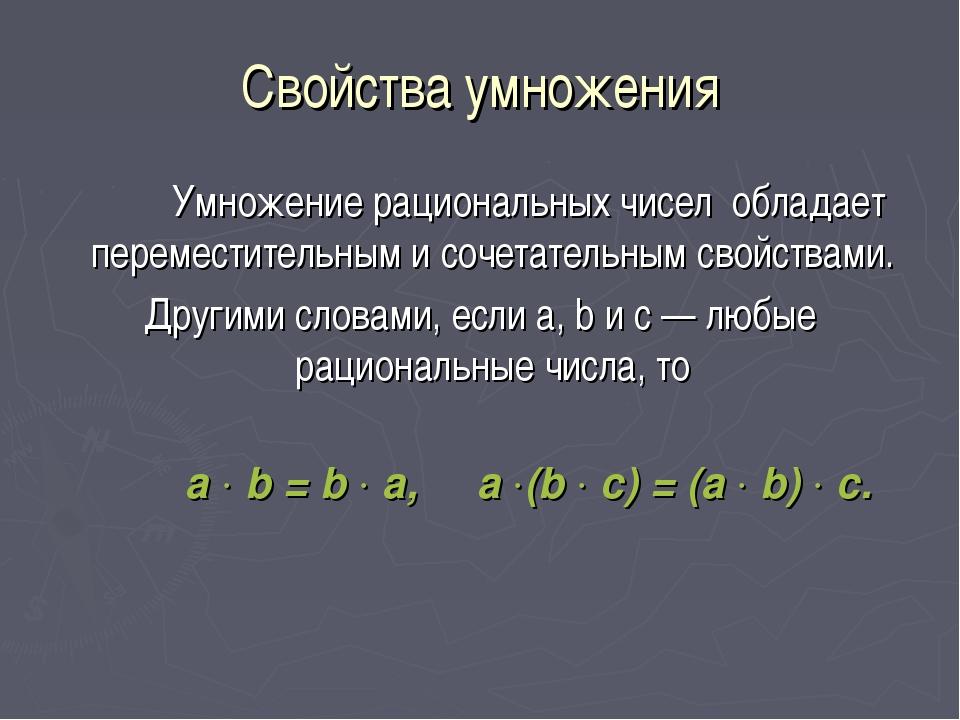 Свойства умножения  Умножение рациональных чисел обладает переместите...
