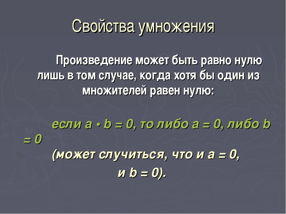 Свойства умножения  Произведение может быть равно нулю лишь в том слу...