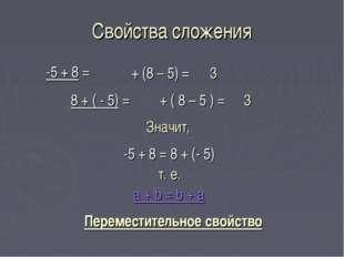 Свойства сложения -5 + 8 = + (8 – 5) = 3 8 + ( - 5) = + ( 8 – 5 ) = 3 Значит,