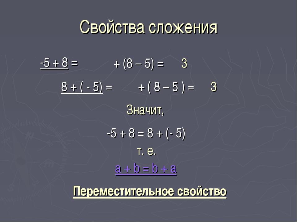 Свойства сложения -5 + 8 = + (8 – 5) = 3 8 + ( - 5) = + ( 8 – 5 ) = 3 Значит,...