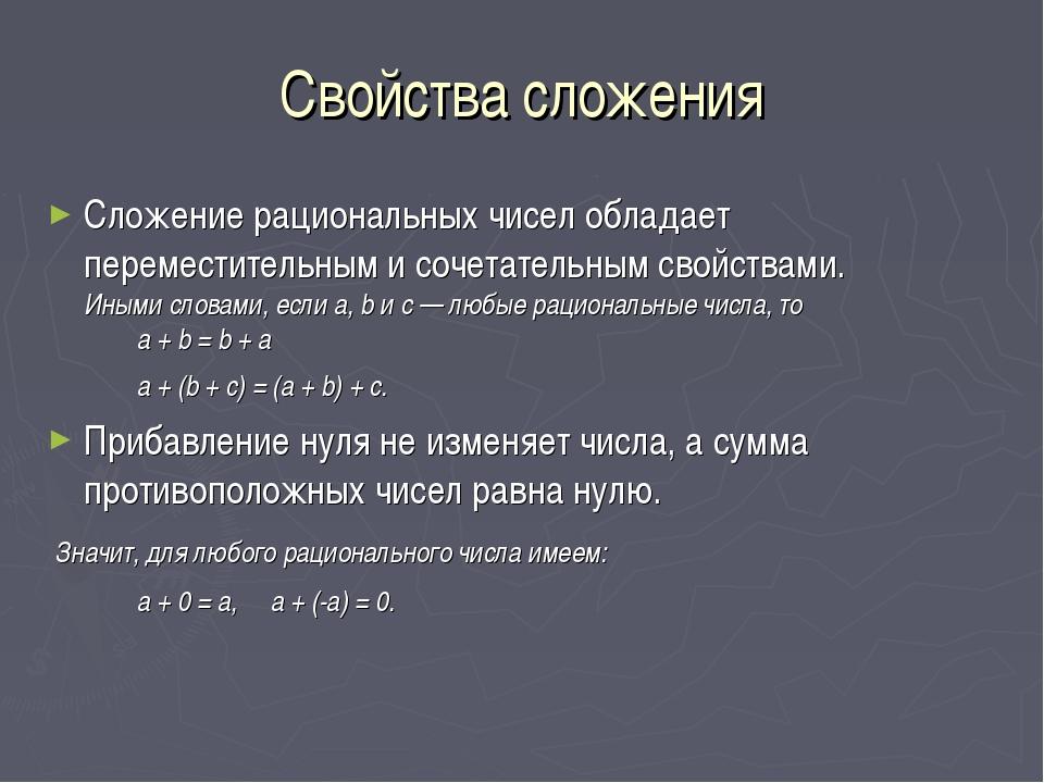 Свойства сложения Сложение рациональных чисел обладает переместительным и соч...