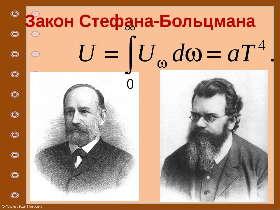 Закон Стефана-Больцмана © Фокина Лидия Петровна