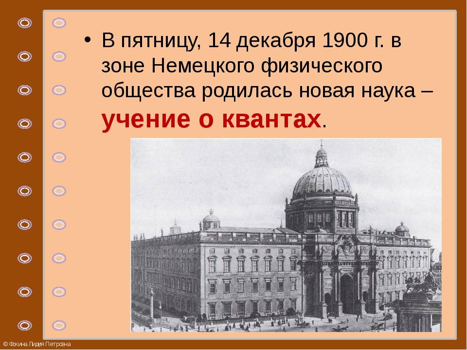 В пятницу, 14 декабря 1900 г. в зоне Немецкого физического общества родилась...