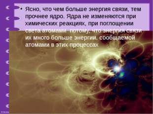 Ясно, что чем больше энергия связи, тем прочнее ядро. Ядра не изменяются при