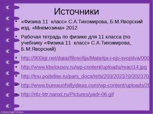 Источники «Физика 11 класс» С.А.Тихомирова, Б.М.Яворский изд. «Мнемозина» 201