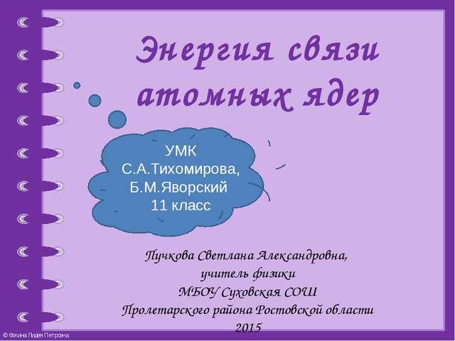 УМК С.А.Тихомирова, Б.М.Яворский 11 класс Энергия связи атомных ядер Пучкова...