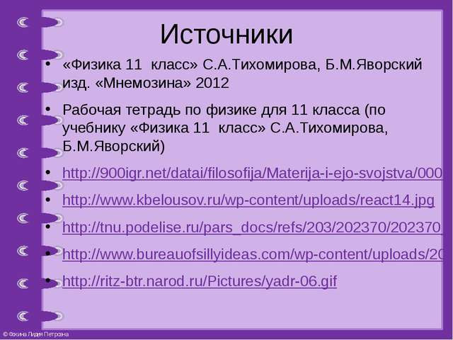 Источники «Физика 11 класс» С.А.Тихомирова, Б.М.Яворский изд. «Мнемозина» 201...
