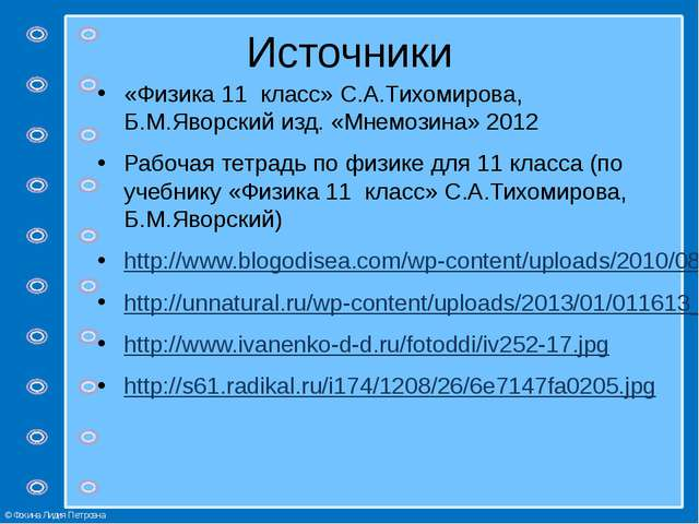 С.а.тихомирова б.м.яворский физика-11 класс