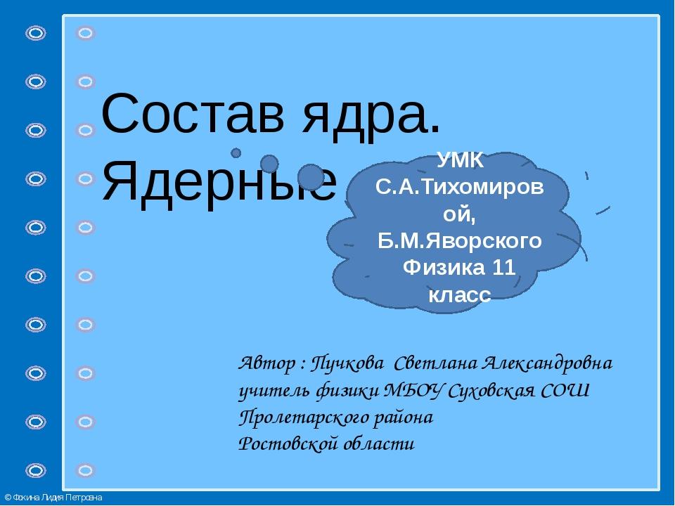 УМК С.А.Тихомировой, Б.М.Яворского Физика 11 класс Состав ядра. Ядерные силы...