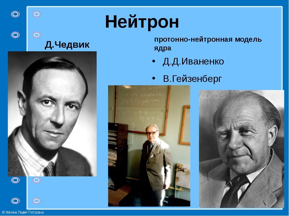 Нейтрон Д.Чедвик протонно-нейтронная модель ядра Д.Д.Иваненко В.Гейзенберг ©...