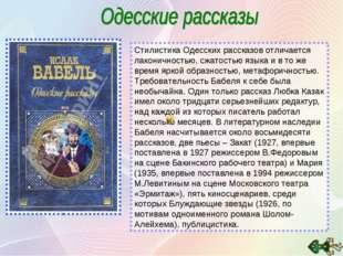 Стилистика Одесских рассказов отличается лаконичностью, сжатостью языка и в т