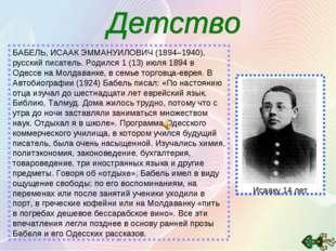 БАБЕЛЬ, ИСААК ЭММАНУИЛОВИЧ (1894–1940), русский писатель. Родился 1 (13) июля