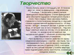 Писать Бабель начал в пятнадцать лет. В течение двух лет писал по-французски