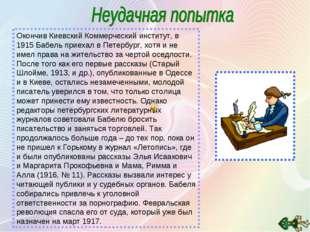 Окончив Киевский Коммерческий институт, в 1915 Бабель приехал в Петербург, хо