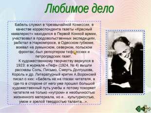 Бабель служил в Чрезвычайной Комиссии, в качестве корреспондента газеты «Крас
