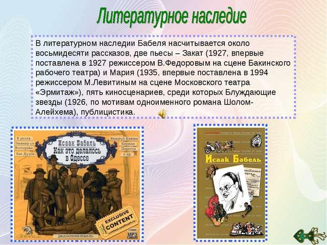 В литературном наследии Бабеля насчитывается около восьмидесяти рассказов, дв...