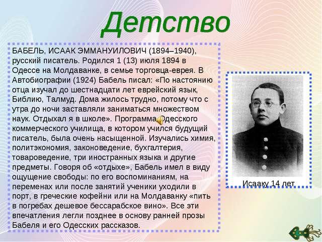 БАБЕЛЬ, ИСААК ЭММАНУИЛОВИЧ (1894–1940), русский писатель. Родился 1 (13) июля...