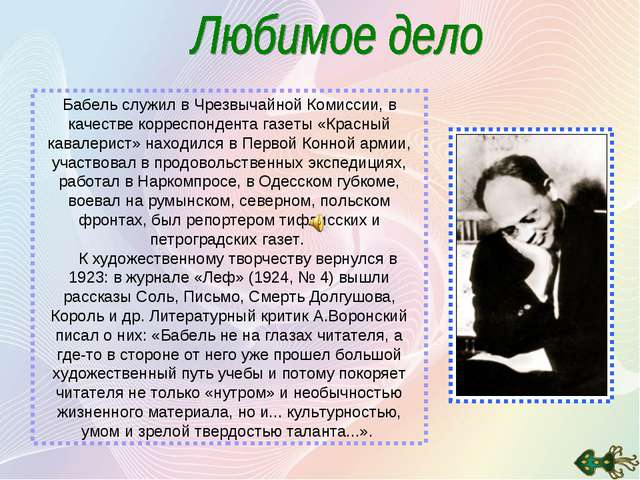 Бабель служил в Чрезвычайной Комиссии, в качестве корреспондента газеты «Крас...