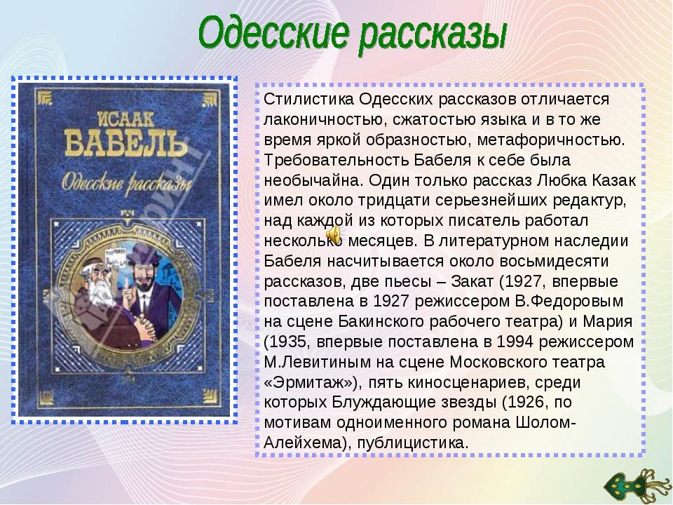 Стилистика Одесских рассказов отличается лаконичностью, сжатостью языка и в т...