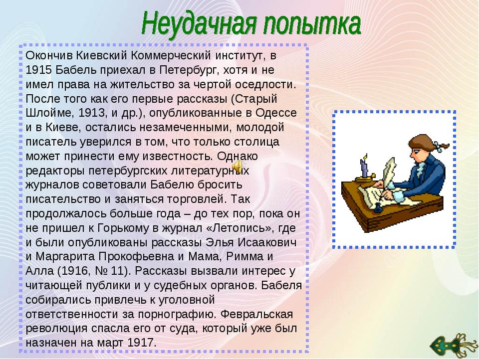 Окончив Киевский Коммерческий институт, в 1915 Бабель приехал в Петербург, хо...