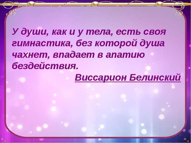 У души, как и у тела, есть своя гимнастика, без которой душа чахнет, впадает...