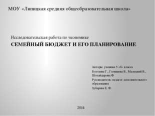 2014 МОУ «Липицкая средняя общеобразовательная школа» Исследовательская работ