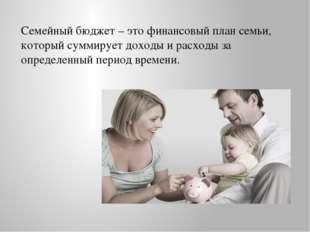 Семейный бюджет – это финансовый план семьи, который суммирует доходы и расхо