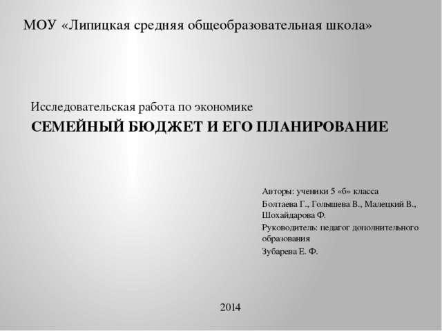 2014 МОУ «Липицкая средняя общеобразовательная школа» Исследовательская работ...