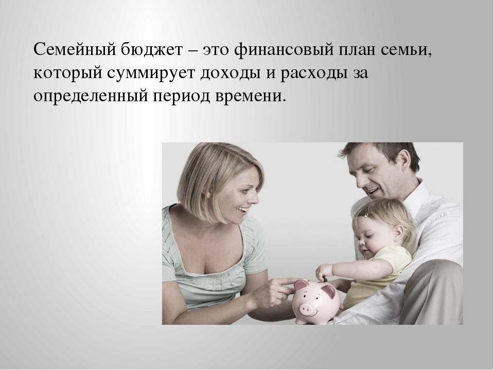 Семейный бюджет – это финансовый план семьи, который суммирует доходы и расхо...