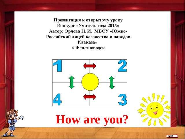 Презентация к открытому уроку Конкурс «Учитель года 2015» Автор: Орлова Н. И....