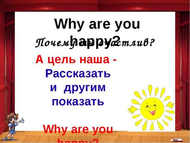 Почему ты счастлив? Why are you happy? А цель наша - Рассказать и другим пока...