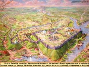 Древний Чернигов И хотя Ярослав потерпел жестокое поражение от Мстислава, бра