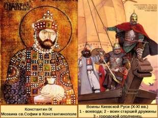 Константин IX Мозаика св.Софии в Константинополе Воины Киевской Руси (X-XI вв