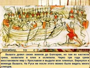 Оставшиеся в живых русские повернули домой: одни на уцелевших судах, другие п