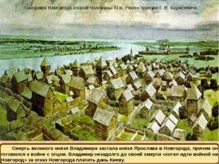 Смерть великого князя Владимира застала князя Ярослава в Новгороде, причем он