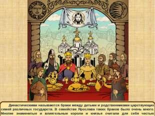 Династическими называются браки между детьми и родственниками царствующих сем