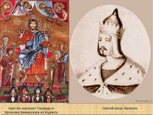Христос коронует Гертруду и Ярополка (миниатюра из Кодекса Гертруды) Святой к
