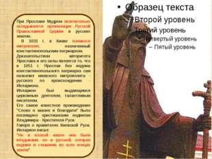 При Ярославе Мудром окончательно складывается организация Русской Православно