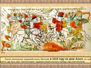 Битва Ярослава со Святополком, миниатюра Радзивилловской летописи, конец 15 в