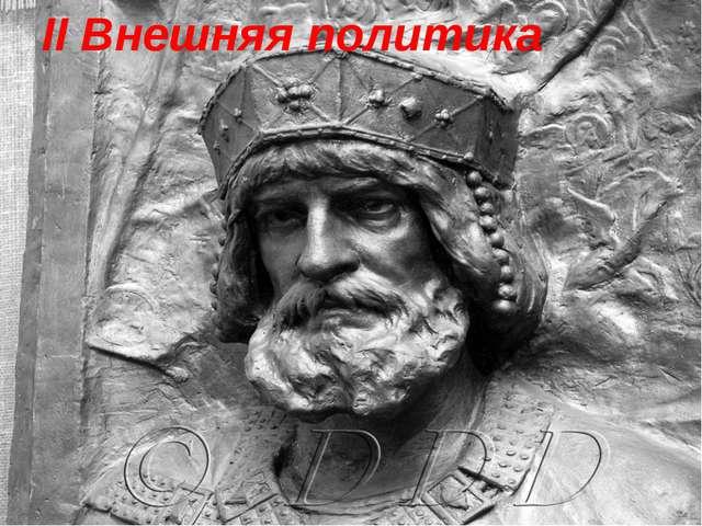 Князь Ярослав Мудрый с дружиной II Внешняя политика