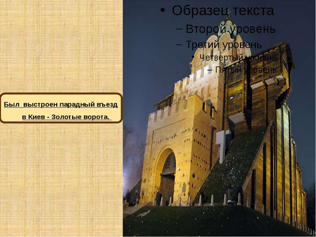 Был выстроен парадный въезд в Киев - Золотые ворота.