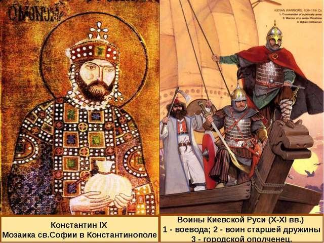 Константин IX Мозаика св.Софии в Константинополе Воины Киевской Руси (X-XI вв...