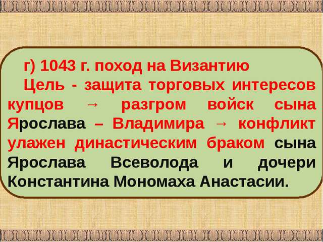 г) 1043 г. поход на Византию Цель ‑ защита торговых интересов купцов → разгро...