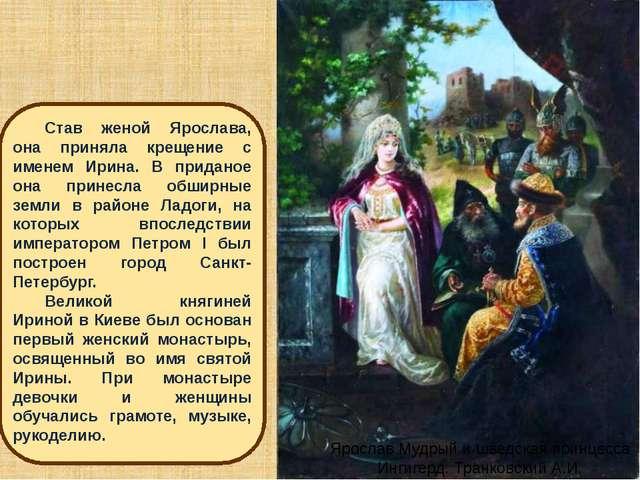 Став женой Ярослава, она приняла крещение с именем Ирина. В приданое она прин...
