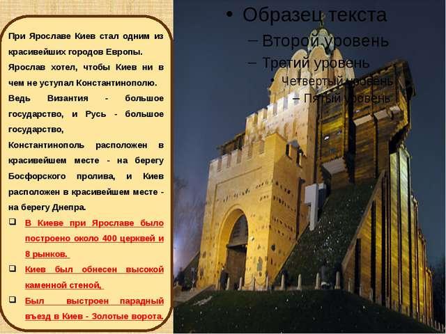 При Ярославе Киев стал одним из красивейших городов Европы. Ярослав хотел, чт...